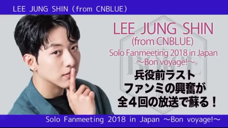 200704 Special Movie Teaser 1 LEE JUNG SHIN (from CNBLUE) Solo Fanmeeting 2018 in JAPAN ~Bon voyage!~ @OSAKA
