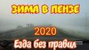 АВТОХАМЫ/Подборка нарушений ПДД/ДТП\Езда без правилЗима в Пензе 2019-2020/Беспредел на дорогах