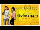 Казакша кино 2020. Премьера. романтикалық комедиясы Сулу Бойжеткен / Бойжеткен. Все из-за нее.