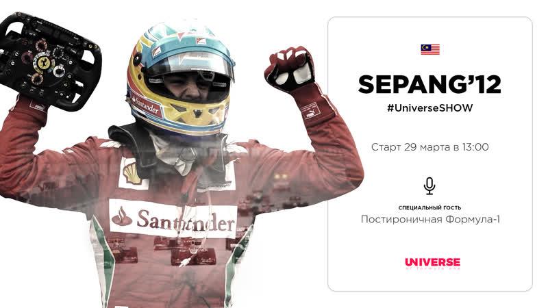 UniverseSHOW at Malaysian Grand Prix 2012 | Гран-при Малайзии 2012