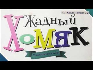 ♪♪🔔 Жадный Хомяк -Христианский рассказ с Презентацией