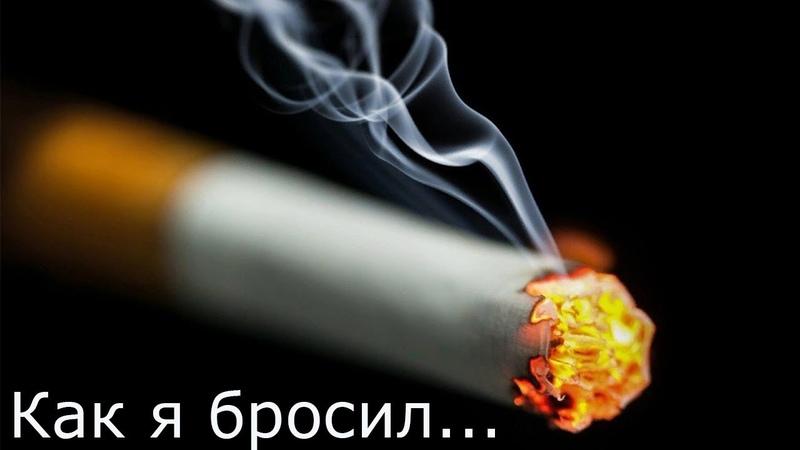 Как я бросил курить!История бывшего курильщика!