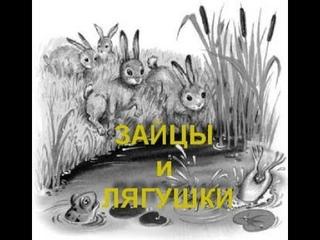 зайцы и лягушки. Лев Толстой. читают актёры Озёрского театра кукол.
