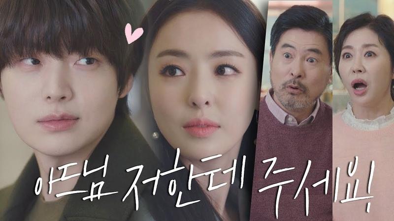 이다희(lee da hee), 박력 넘치는 프러포즈! 안재현(Ahn Jae hyun) 저한테 주세요~♥ 뷰티 인4