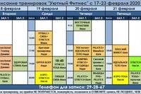 Расписание тренировок на следующую неделю с 17 по 23 февраля