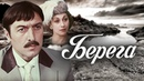 Берега. 5 серия (Грузия-фильм, 1977)