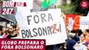 Bom dia 247 (14.8.19): Globo prepara o Fora Bolsonaro