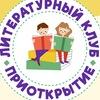 """Литературный клуб """"ПриОткрытие"""""""
