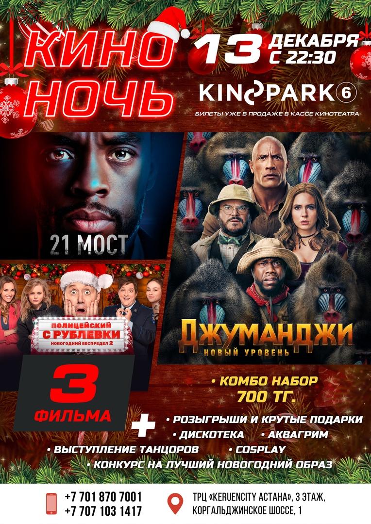 Кино Ночь в Kinopark 6 Keruen City
