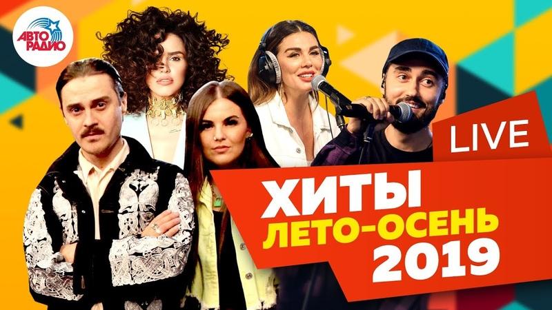 🅰️ Лучшие музыкальные новинки 2019 LIVE лето осень