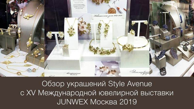 Обзор украшений Style Avenue новинки и полюбившиеся коллекции JUNWEX Москва 2019