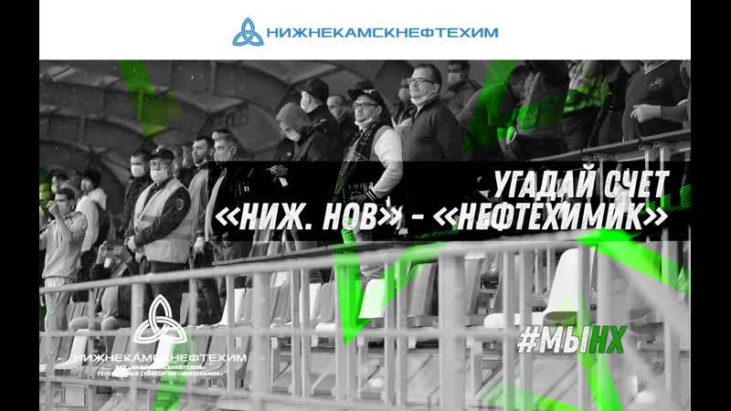 Угадай счет матча НижнийНовгородНефтехимик