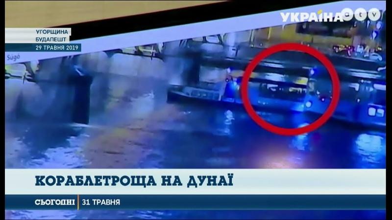 Аварія на Дунаї в Будапешті угорська поліція затримала капітана-українця