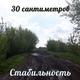 30 сантиметров - War