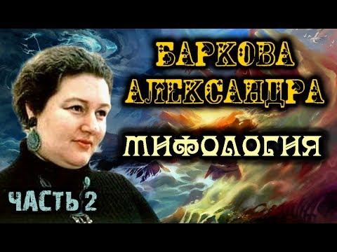 Открытый лекторий Александры Барковой «Мифология». Часть 2