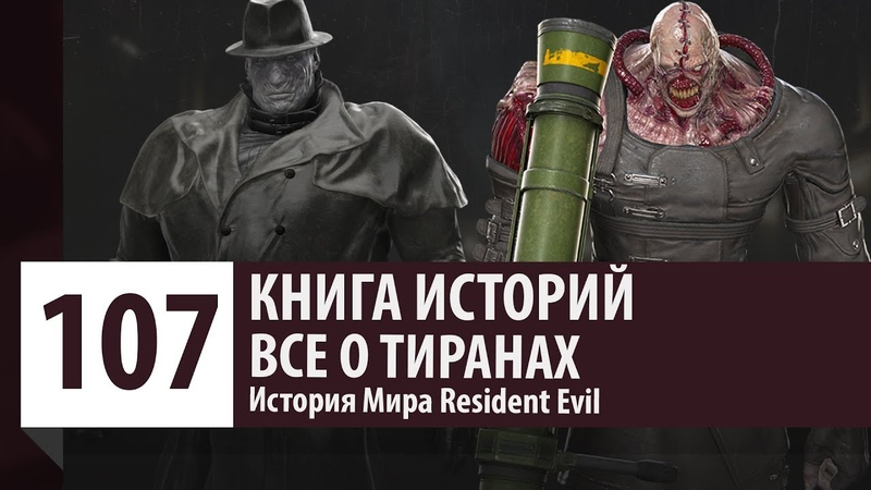 История Resident Evil Все о Тиранах Кто такой Mr X и Nemesis История Персонажей