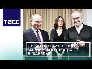 Путин посетил концерт Мариинского театра в 'Зарядье'