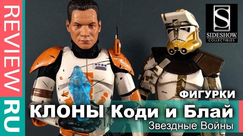 Фигурки Коди и Блая Клоны Звездные Войны Star Wars The Clone Wars Sideshow