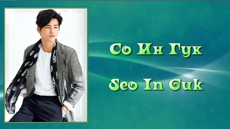 Со Ин Гук / Seo In Guk / 서인국 - Фильмография Seo In Gook