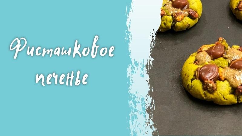 Печенье фисташковое с миндалем Вкусное и простое печенье Рецепт приготовления в домашних условиях