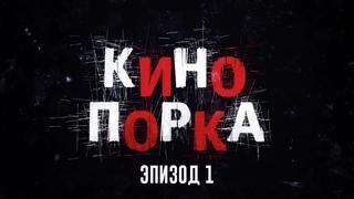 КИНОПОРКА – Эпизод 1 – Король Лев, Робот 2.0, ужасы и ещё много всего