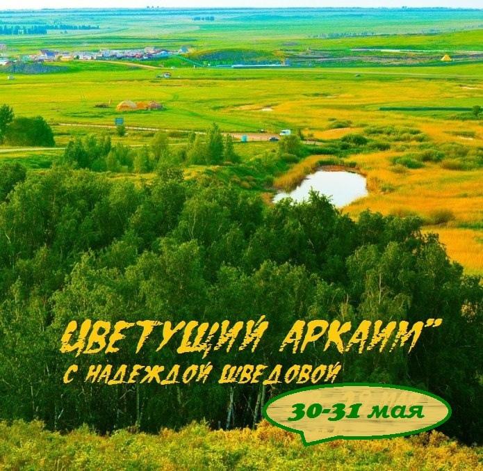 Афиша Екатеринбург Цветущий Аркаим 30-31 мая с Надеждой ШВЕДОВОЙ