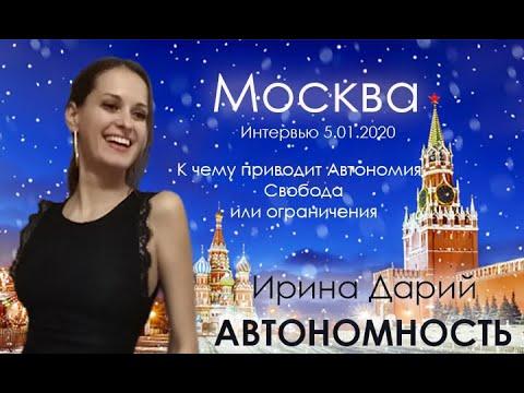 К чему приводит Автономия. Свобода или ограничения. Интервью - Ирина Дарий, Москва (5.01.2020).