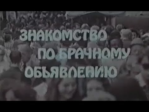 Знакомство по брачному объявлению (Франция, 1976) Анни Жирардо, советский дубляж