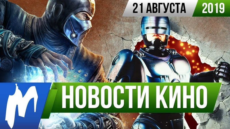 НОВОСТИ КИНО 21 августа Хищные птицы Mortal Kombat Матрица Криптон Робокоп