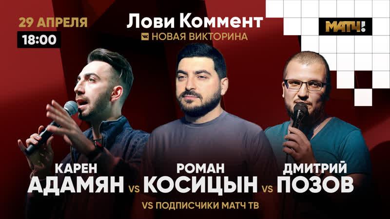 ЛОВИ КОММЕНТ №3 Карен Адамян VS комики Роман Косицын и Дмитрий Позов
