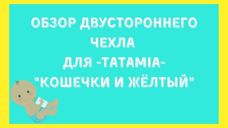 Двусторонний чехол для Tatamia Кошечки и Жёлтый - Студия СТРЕКОЗА