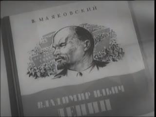 Лиля Брик  об отношении В.В. Маяковского к В.И. Ленину.