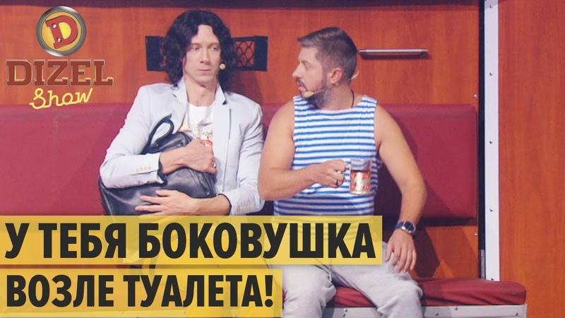 Типичный плацкарт выживание в украинском поезде – Дизель Шоу 2019 | ЮМОР ICTV