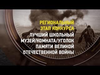 Лучший школьный музей, комната, уголок памяти Великой Отечественной войны