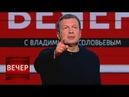 Мощная встряска Соловьев преподал Зеленскому урок Новый Maйдaн на Укpaинe