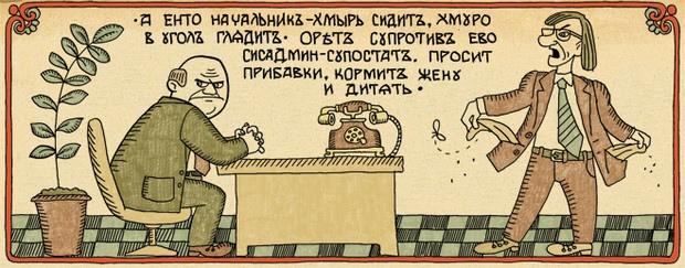 Грани брани. Откуда произошли ругательства, которыми славится красивый и нежный русский язык, изображение №6