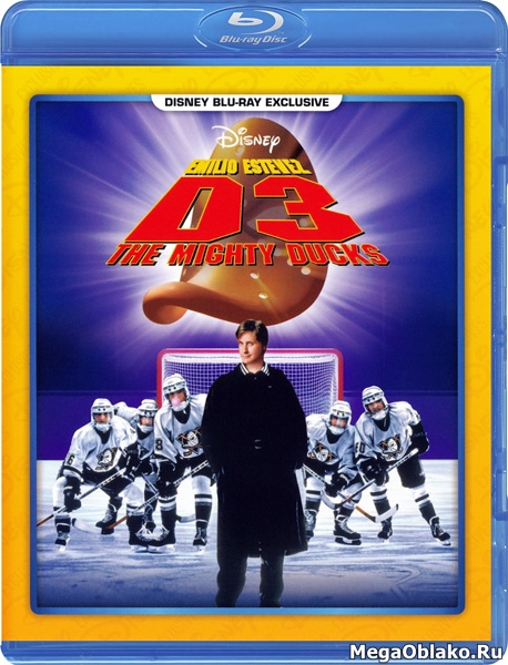 Могучие утята3 / D3: The Mighty Ducks (1996/BDRip/HDRip)