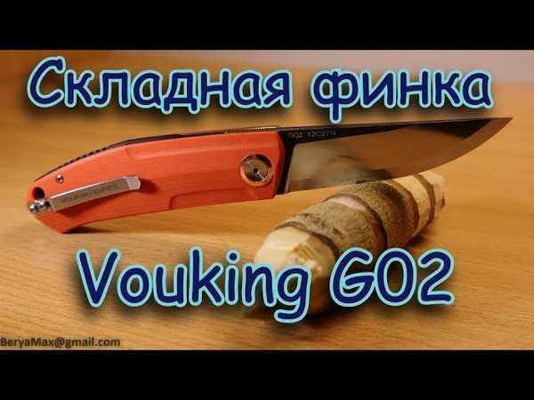 Складная финка Stedemon Vouking G02. Распаковка и обзор.