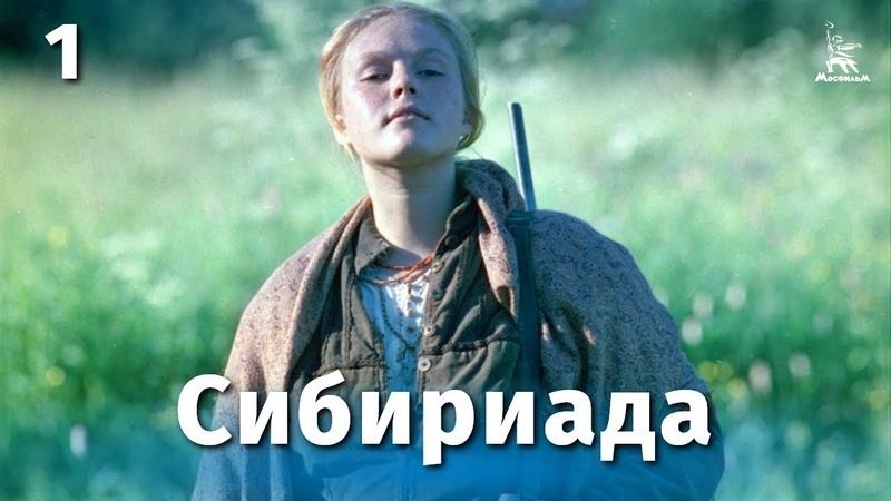 Сибириада 1 и 2 серии драма реж Андрей Михалков Кончаловский 1977 г