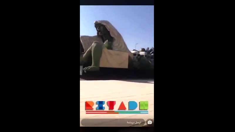 Конкретно эта композиция находится в Эр Рияде Такая вот исламская страна