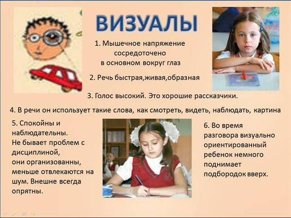 Urok1 Разных детей учим по разному Аудиалы визуалы кинестетики