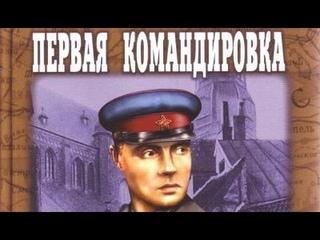 Василий Ардаматский. Первая командировка 5