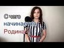 Алиса Супронова - С чего начинается Родина М. Матусовский/В. Баснер