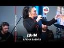 🅰️ Елена Ваенга - Дым (LIVE @ Авторадио)