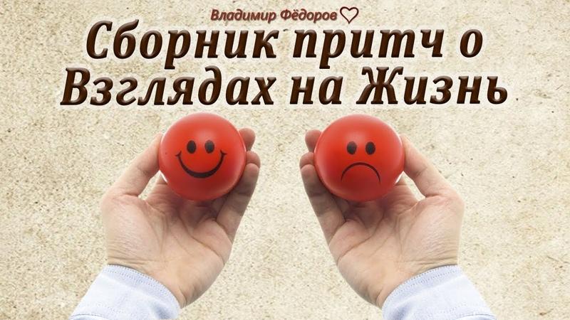 Сборник притч о Взглядах людей на Жизнь!