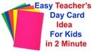 Amazing Handmade Greeting Card Diy Teacher's day card how to make Teacher's day card handmade