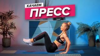 Упражнения для пресса. Эффективная тренировка на пресс дома | PopSport