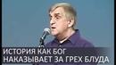 История как Бог взыскивает за ГРЕХ БЛУДА - Виктор Куриленко