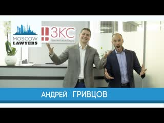 "Moscow lawyers 2.0 #60 андрей гривцов (аб ""зкс"")"
