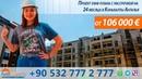 Недвижимость в Турции. Рассрочка 24 месяца на новые квартиры в Анталии, Коньяалты || RestProperty